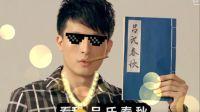 【爱情公寓】吕子乔:让我把我的语录rap出来