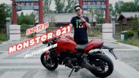 【MOTO小峰测评】杜卡迪DUCATI MONSTER821 红色小怪兽