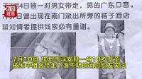 转发寻人! 杭州10岁女童被租客带走下落不明 两租客确认已自杀