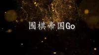 围棋帝国Go独播:小姐姐倾情献唱《心动的信号》,对爱的期待感,甜美极了