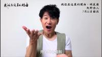 """""""开心开心极了!"""",《我住》明星篇 矢野浩二明日即将播出!"""