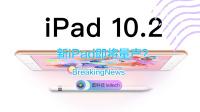 供应链又来猛料,iPad、MBP年内都要更新?