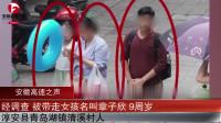 转发寻人!杭州10岁女童被租客带走下落不明 两租客已确认自杀