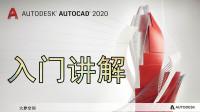 CAD教程 CAD2020入门02-直线绘图工具讲解