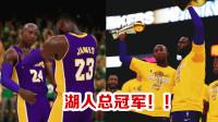 【布鲁】NBA2K19生涯模式:科比和詹姆斯带领湖人两连冠!湖人总冠军!