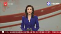 """杭州10岁女童被租客带走失联  租客已""""跳河自杀""""监控公布"""