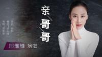 陕北新民歌《亲哥哥》演唱:郉维维