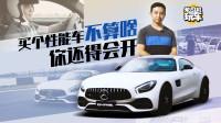 老司机玩车:速度与激情的碰撞 疯狂的赛道体验AMG带来的快感!