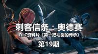 【幽灵】第一把袖剑的传承19【刺客信条奥德赛DLC】