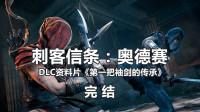 【幽灵】第一把袖剑的传承-完结【刺客信条奥德赛DLC】