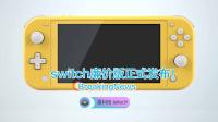 新款Switch突然登场!屏幕更细腻售价亲民