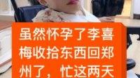 心疼喜梅怀孕了还那么辛苦,过两天就要回广州工作了,难得闲下来几天,好好休息一下吧,还怀了一个建设银行🏦,以后还要更加努力💪!男孩女孩不重...