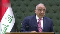 伊拉克总理:制定计划应对石油出口紧急情况 北京您早 20190711 高清