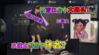 第五人格:富江给三姨太扇个大跟头!这是干了什么气成这样?