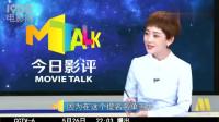 """北京大学生电影节独家点评何以""""青春无敌"""""""