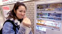 奇葩手办太吸睛!日本二次元自动购物机让大家买到停不下来!