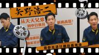 """在中国演日本人,在日本演中国人的""""双面""""演员矢野浩二"""
