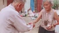 爷爷问奶奶要钱买酒喝,奶奶掏钱的样子,让我再次相信的爱情!
