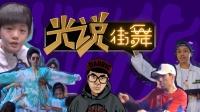 《光说街舞》第八期 恭喜罗志祥队长 喜提中国首位 少儿世界街舞大赛冠军!