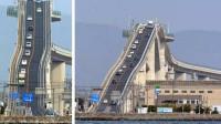 """video日本建设世界级""""超陡""""大桥坡度,交通事故频发,到底有何意义?"""