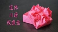 【折纸教程】教你折一个漂亮的连体川崎玫瑰盒(杜小康)