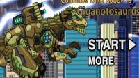 组装机械巨兽龙 组装机械恐龙 亲子益智游戏