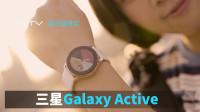 来自银河的手表_三星Galaxy Watch Active【值不值得买第353期】