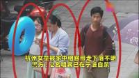 转发寻人!杭州10岁女童被租客带走下落不明 两租客确认已自杀