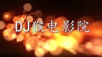 DJ猴电影院独播:火遍抖音快手的《伪装》,太真实了