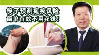 颈椎病严重可致瘫痪!用一双筷子预测瘫痪风险,简单还不花钱!