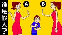 脑力测试:画面中的两个妈妈谁是假的?为什么?