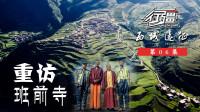 《行疆 西域远征》第6集:重访班玛丨摩旅中国纪录片