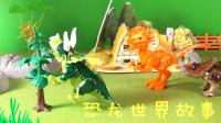 43 恐龙世界失忆的三角龙小青错把大树当成双冠龙