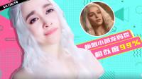 板娘小薇Vlog14:百万化妆师演示网骗化妆术,化完我妈都不认识了