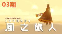 KO酷《风之旅人》03期 结局 登上巅峰 剧情攻略流程解说 PS4游戏