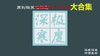 【预告】极度深寒·段子电台·大合集先导预告片