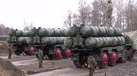 土耳其宣布俄制S-400防空导弹系统开始交付 北京您早 20190713 高清
