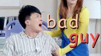 【爱情公寓】bad guy