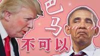 【川普×奥巴马】客官不可以(警告!高甜!)