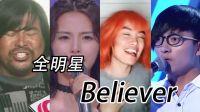 【全明星】Believer