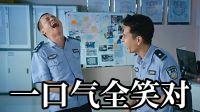 【美人鱼】一口气全笑对【我们受过严格的训练,多好笑都不会笑】