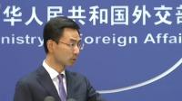 中国外交部:坚决反对美国和台湾地区官方往来 新闻30分 20190713