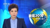 中国外交部:将对参与售台武器的美企实施制裁 新闻30分 20190713