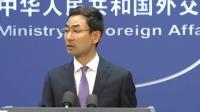 外交部:美方应客观公正看待中国宗教政策