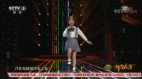 开门大吉:可爱小姑娘凌岑七七演唱《童年》