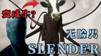 【逍遥小枫】Slender无脸男变成奶牛?来自农场主的恐怖!