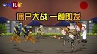 CF火线兄弟第三季02:僵尸侵占黑色城镇,幽灵岛自毁倒计时!