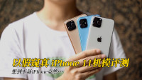 以假窥真 iPhone 11机模评测 史上最丑设计?