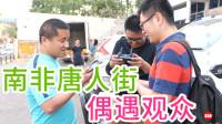 中国自媒体南非拍纪录片,唐人街偶遇观众