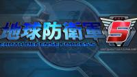 【混沌王】《地球防卫军5》HARD难度实况解说(第一期)